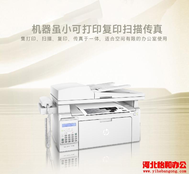 石家庄惠普打印机维修电话