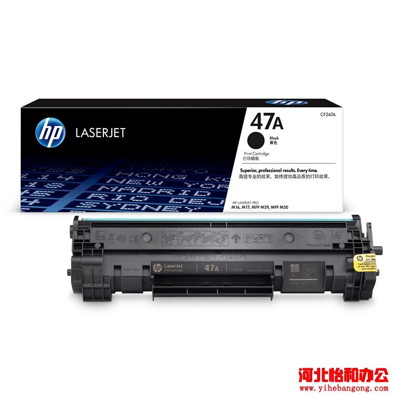HP惠普47A硒鼓CF247A-石家庄惠普打印机硒鼓加粉