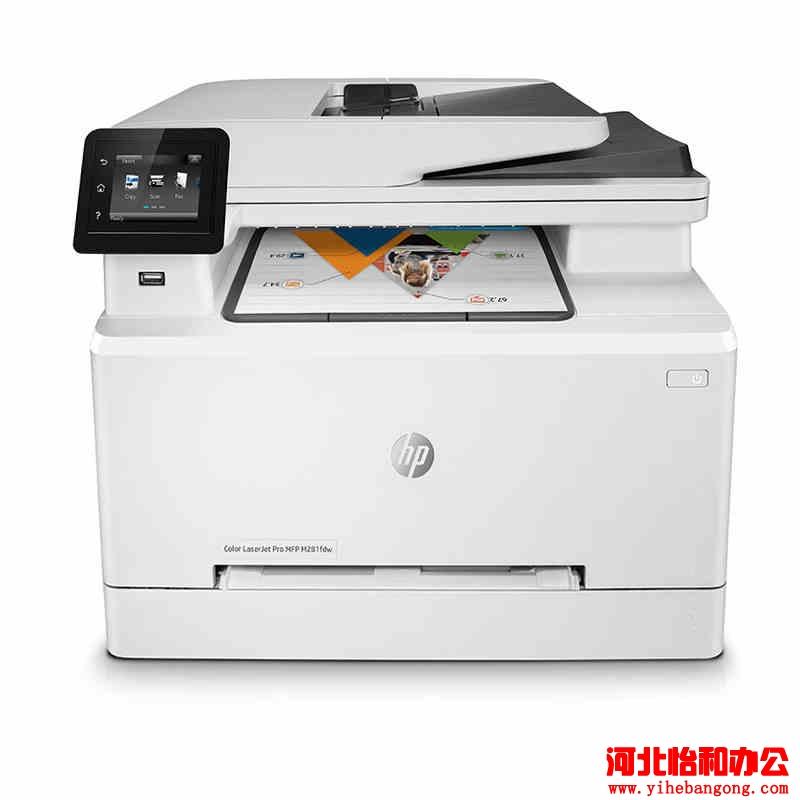 HP惠普M281fdw彩色打印机