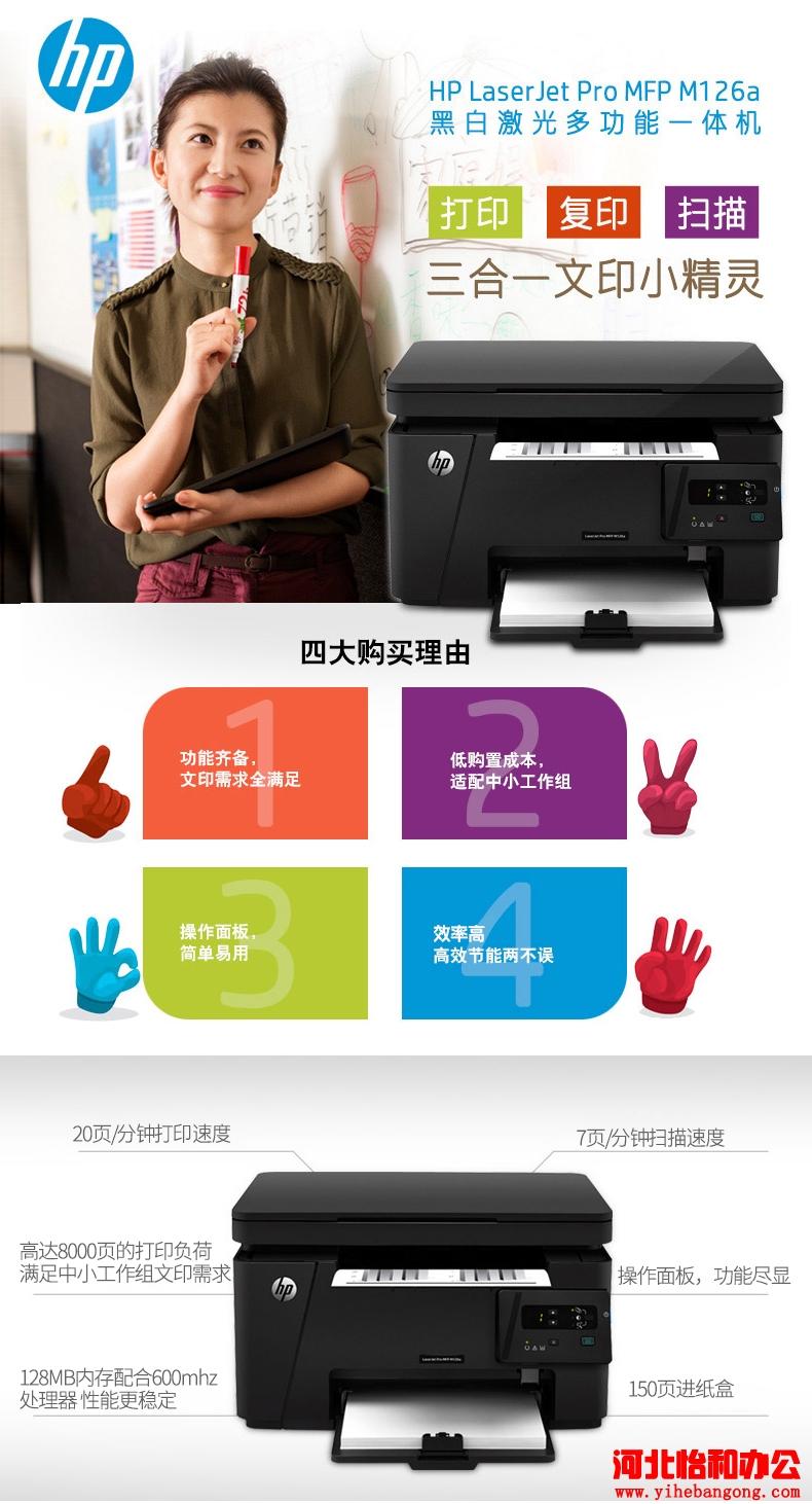 石家庄惠普打印机售后服务电话