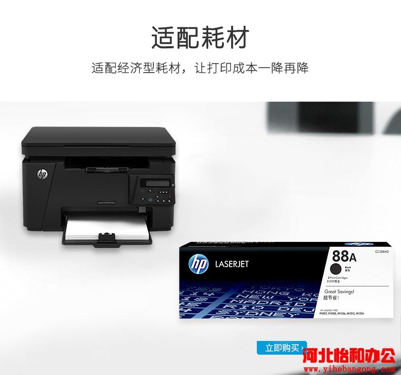 石家庄惠普打印机加墨