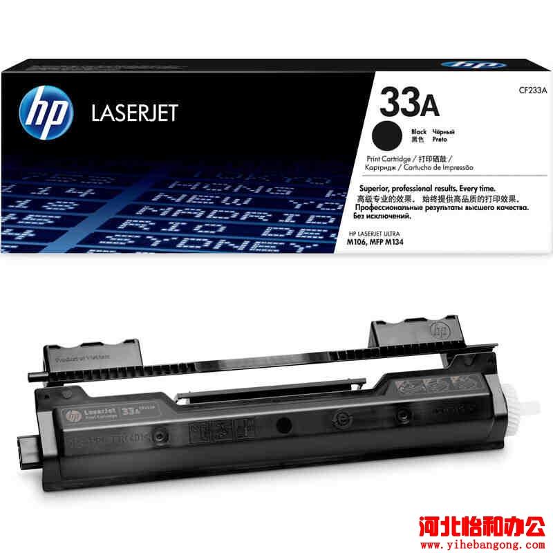惠普33A打印机硒鼓
