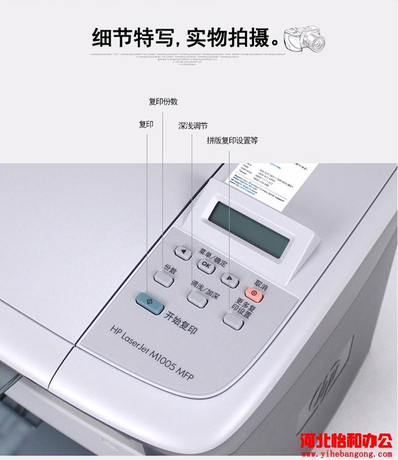 石家庄惠普打印机售后电话