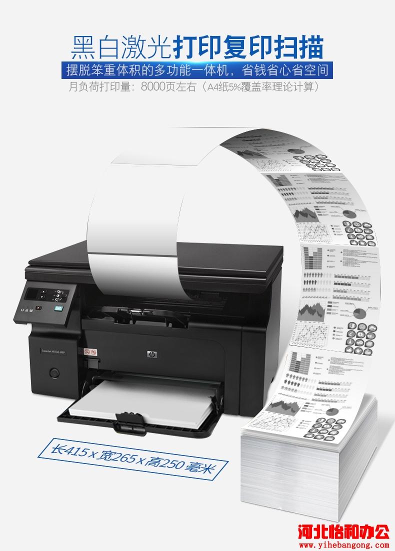 石家庄惠普M1136打印机维修