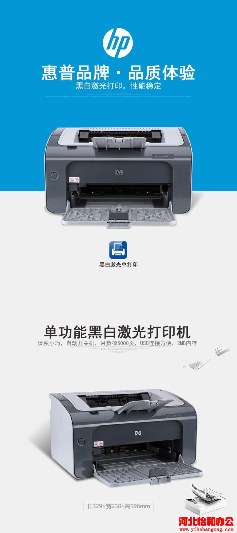 HP1106报价