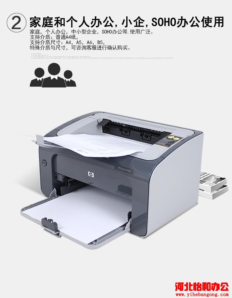 石家庄惠普打印机维修