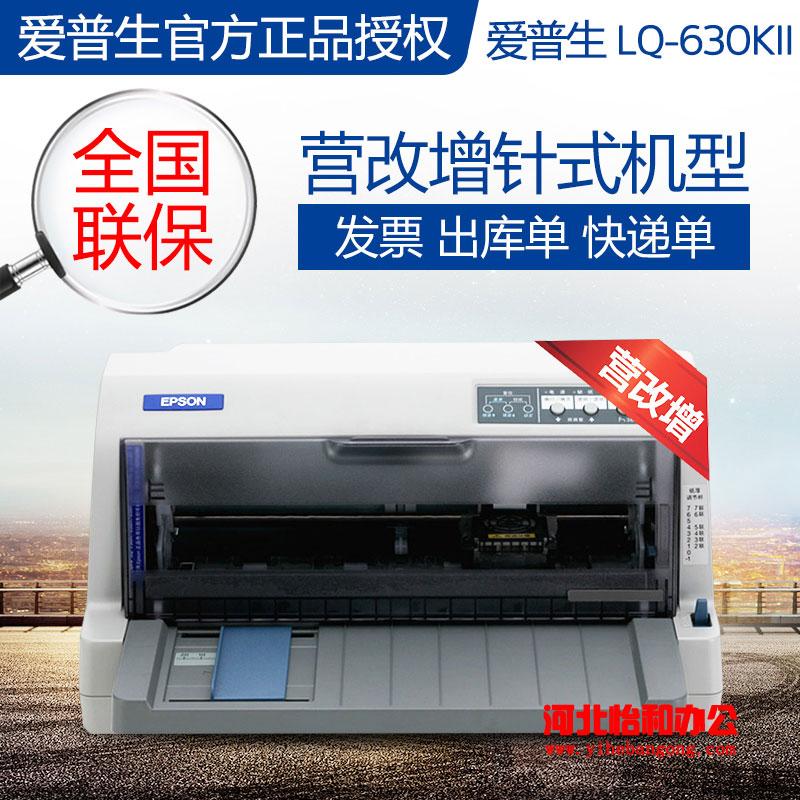爱普生LQ-630KII