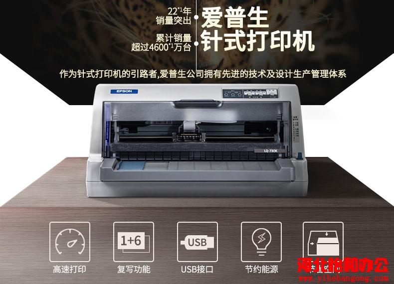 爱普生LQ-630KII针式打印机报价