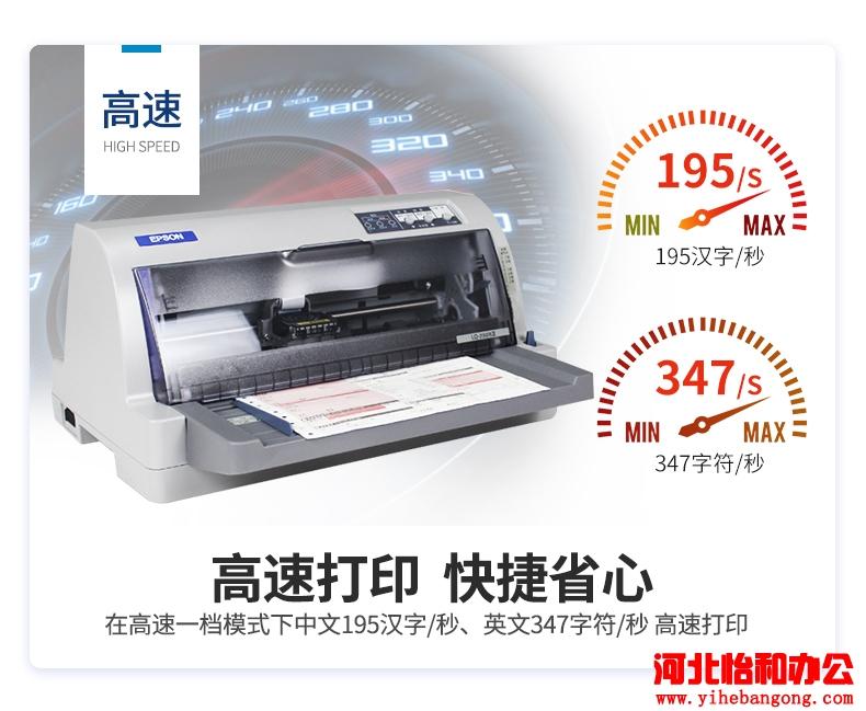 爱普生LQ-630KII针式打印机