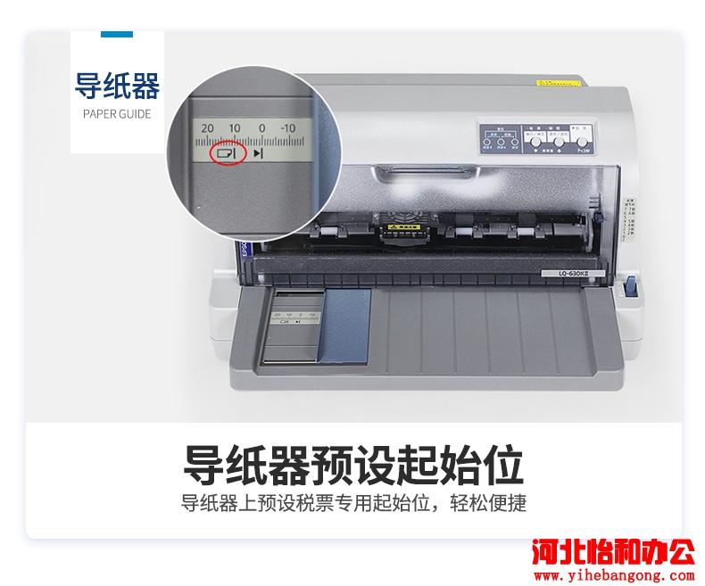 石家庄针式打印机