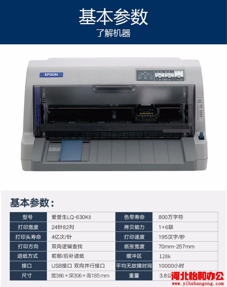 爱普生LQ-635KII