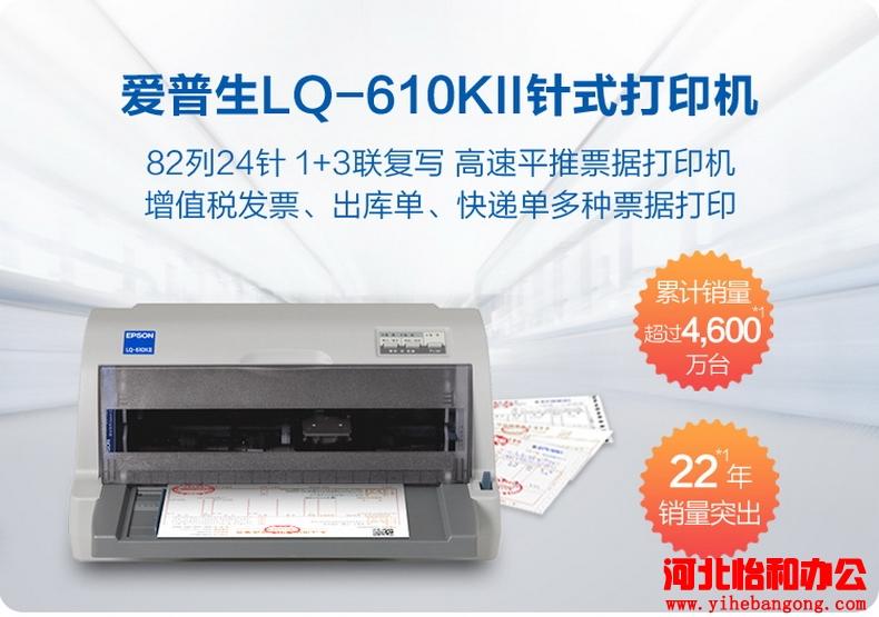 爱普生打印机维修售后服务电话