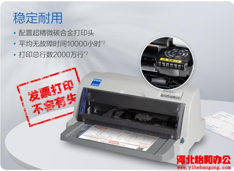 爱普生税控发票打印机