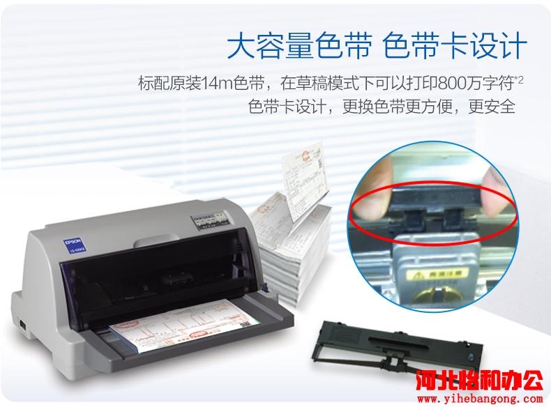 EPSONLQ-610KII,爱普生LQ-610KII