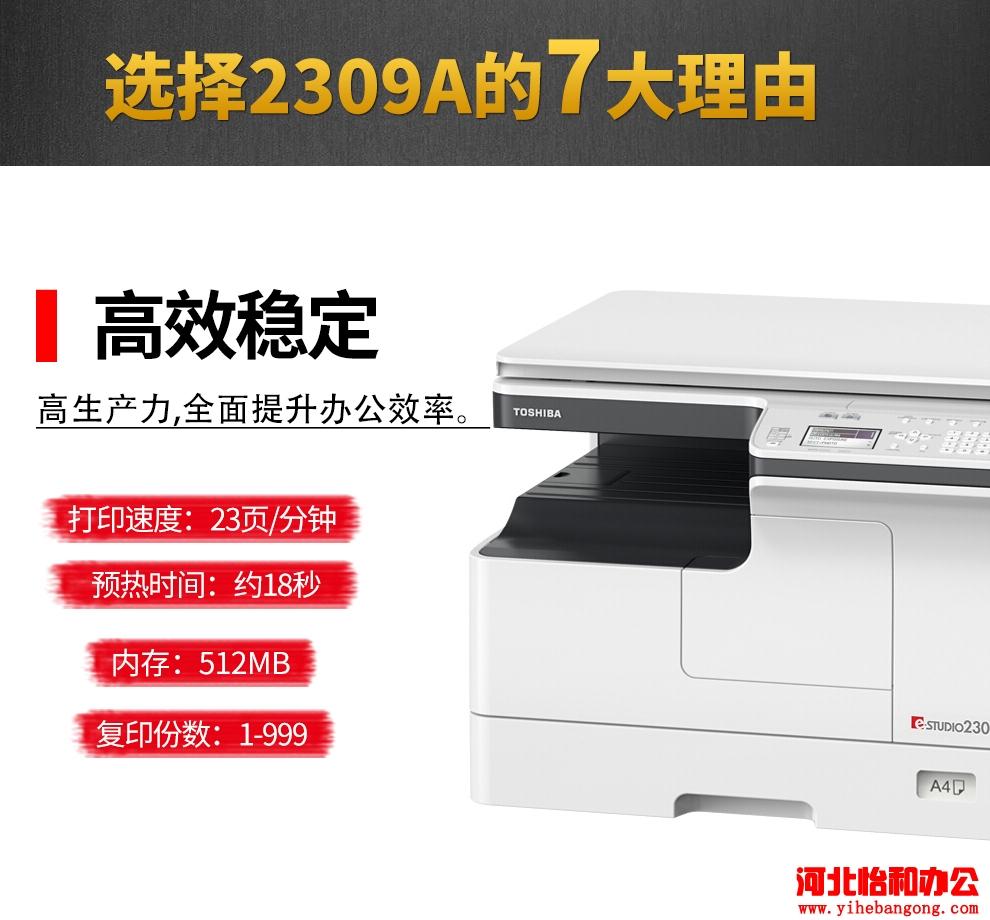 东芝2309A复印机报价
