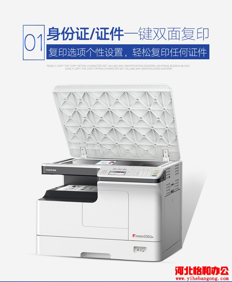 Toshiba 2303AM