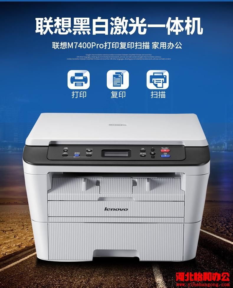 石家庄联想打印机售后电话