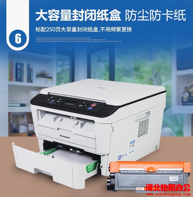 联想M7400 Pro最新报价