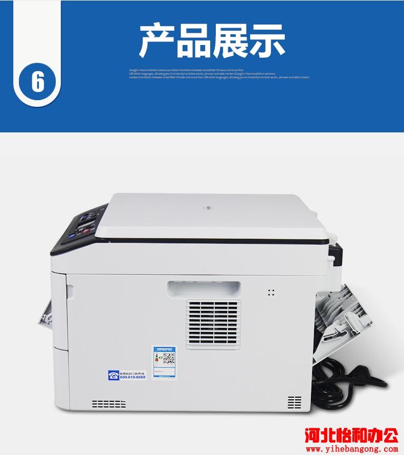 联想M7400pro加碳粉