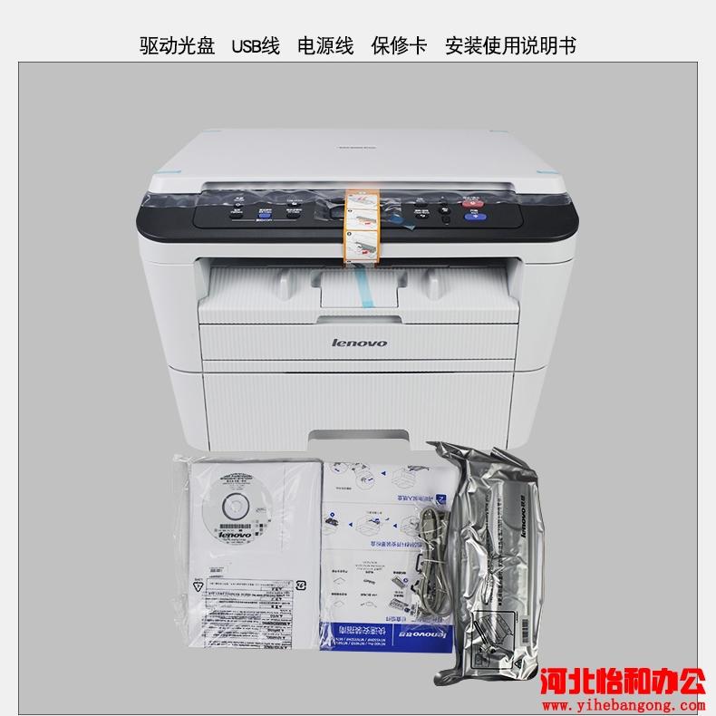联想M7400 Pro多功能一体机报价