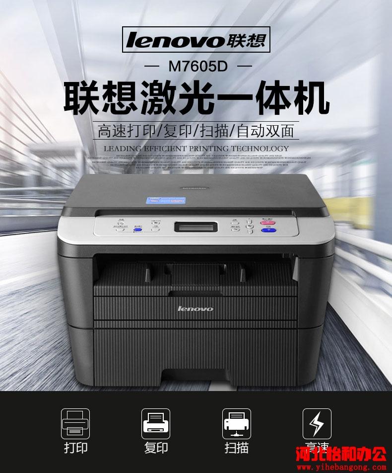 石家庄联想打印机维修电话