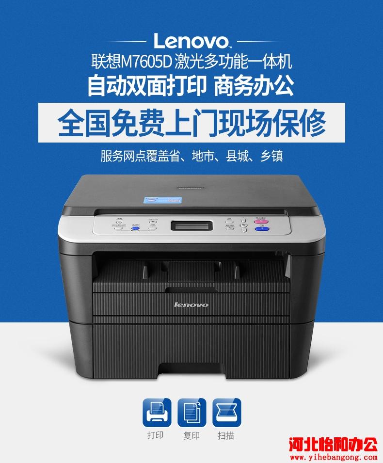 石家庄联想打印机售后服务网点电话