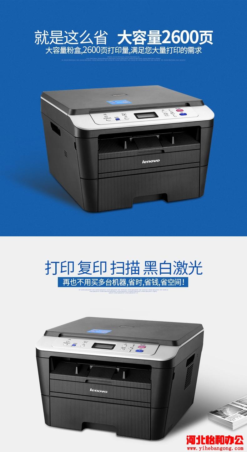 石家庄联想打印机加墨