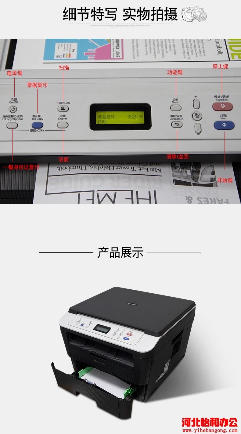 联想m7605d打印机价格