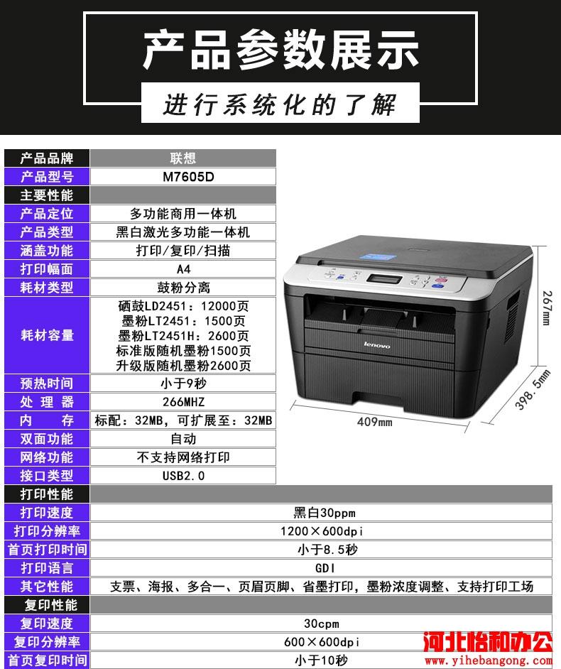 联想M7605D多功能一体机报价