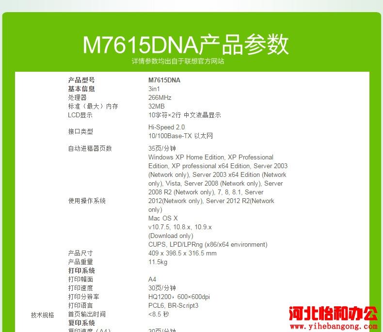 联想m7615dna无法打印