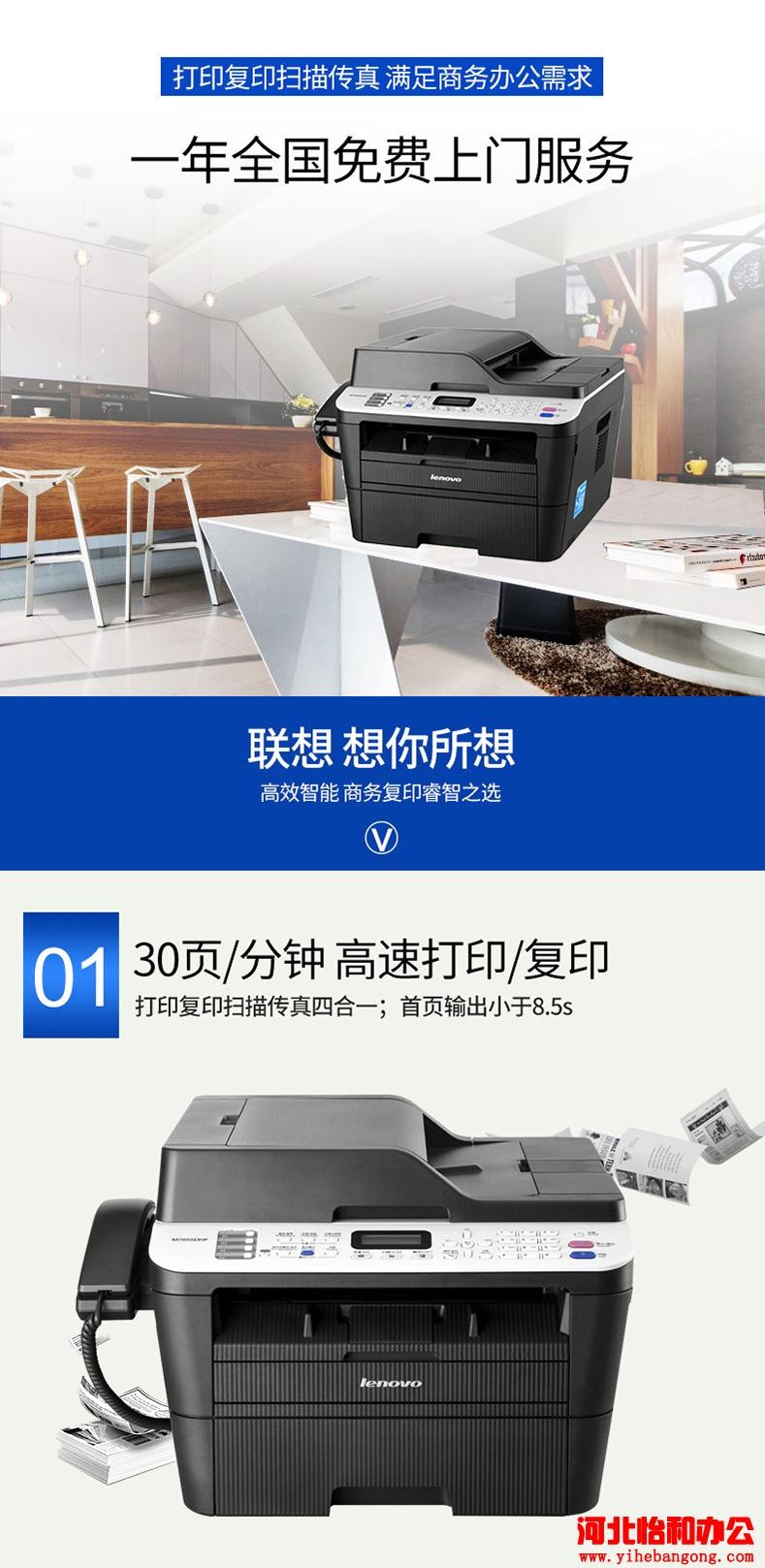 石家庄联想打印机维修