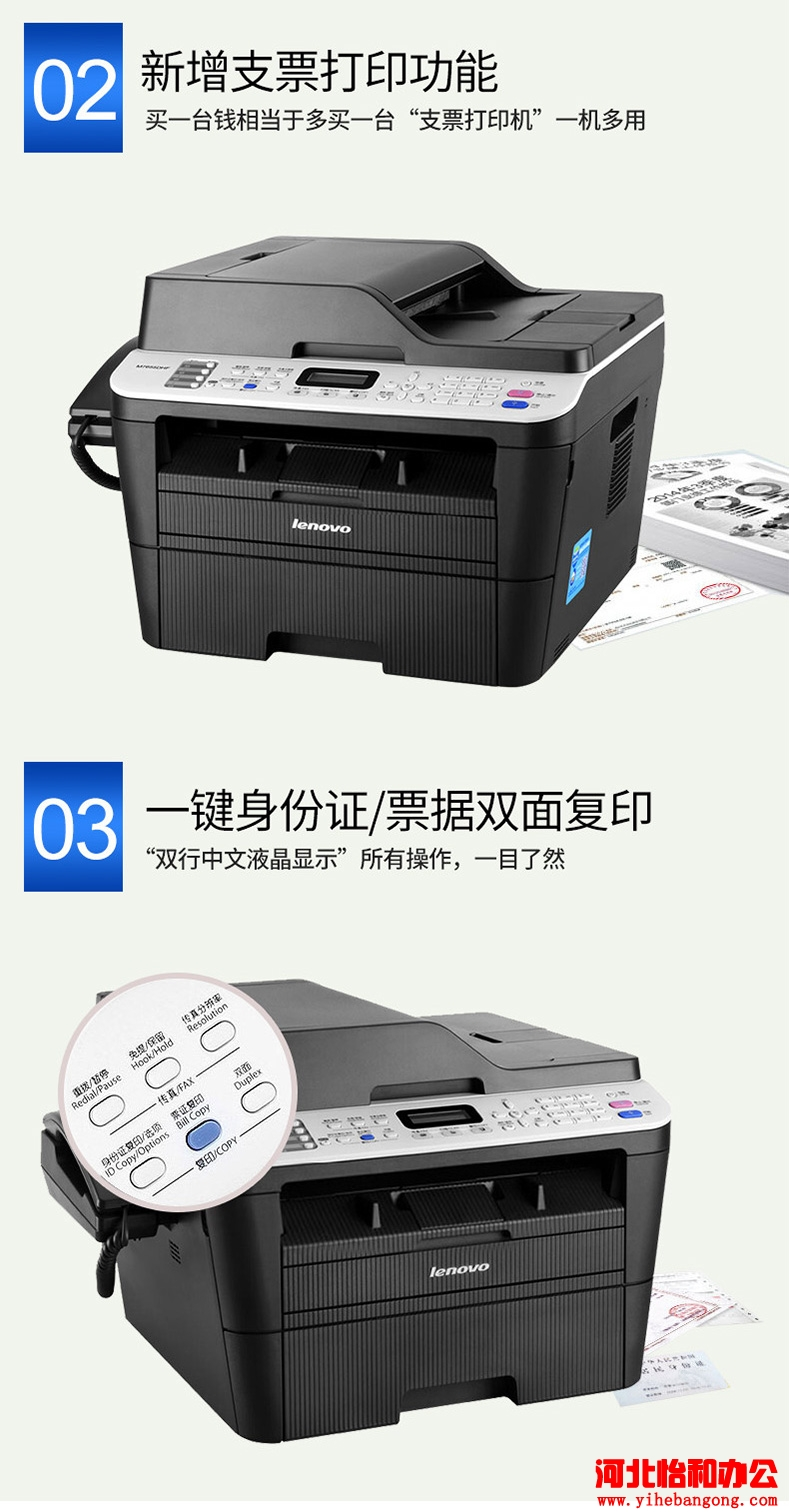 石家庄联想打印机售后服务电话