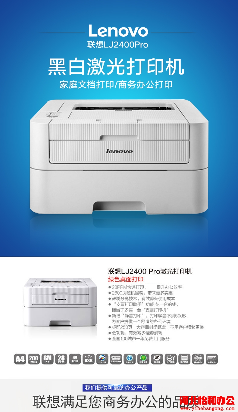 联想LJ2400Pro 墨盒清零