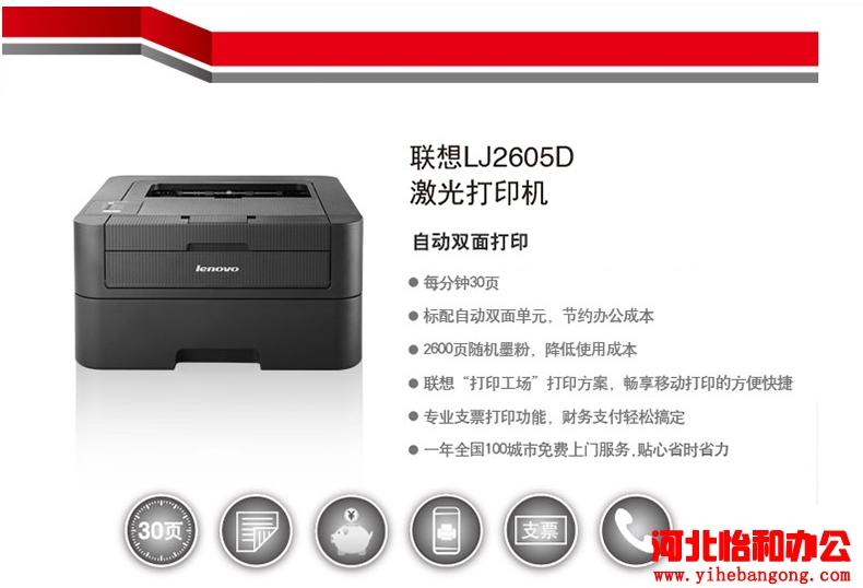 石家庄联想打印机加粉