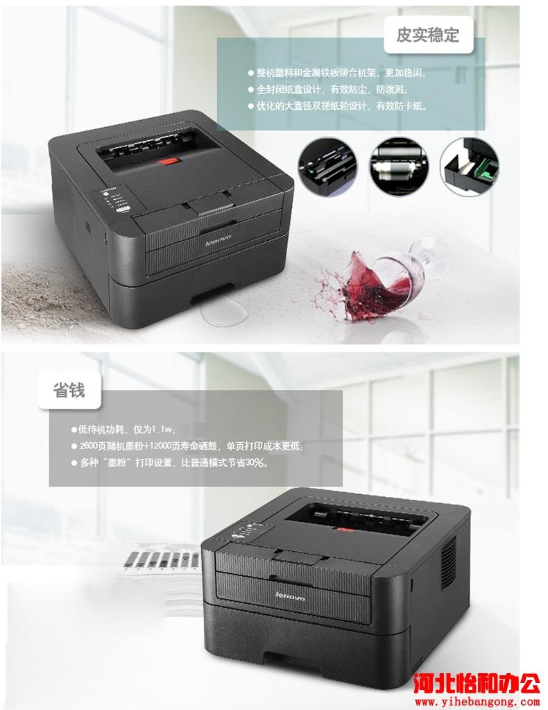 联想LJ2605D打印机自己换碳粉教程