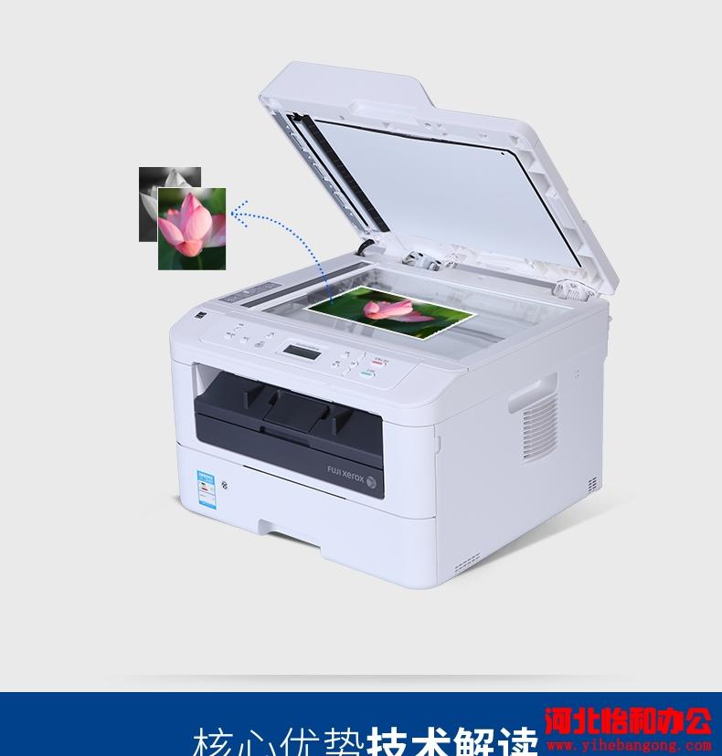石家庄富士施乐打印机售后地址