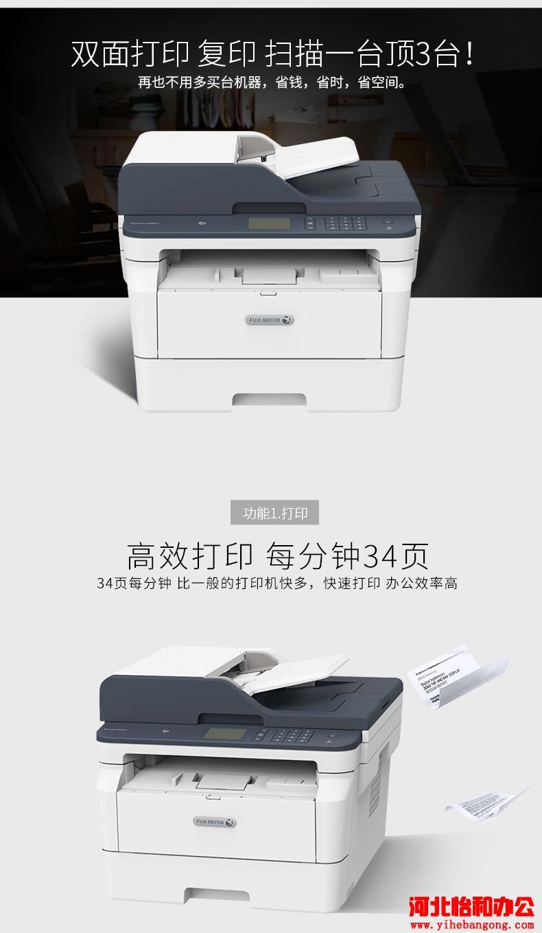 富士施乐 DocuPrint M288dw下载-富士施乐打印机驱动