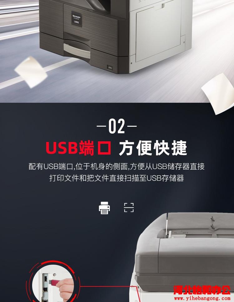夏普S201SV复印机报价