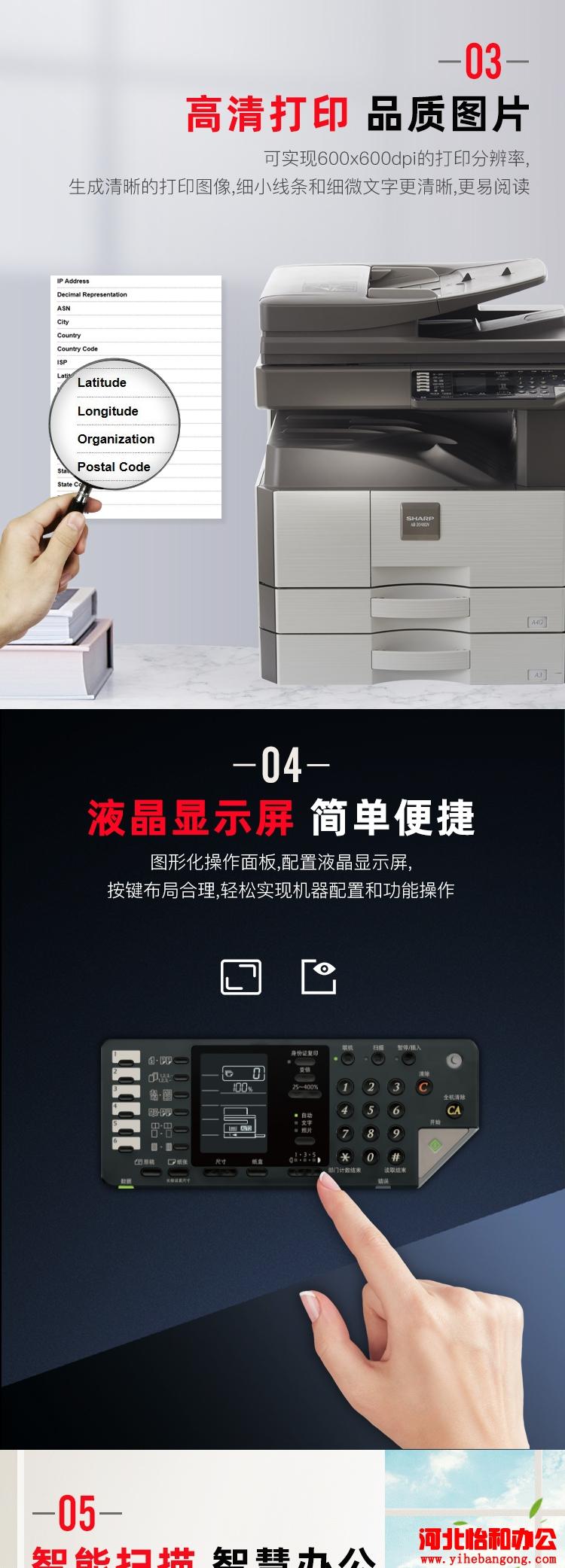夏普AR-2048SV如何设置纸盒