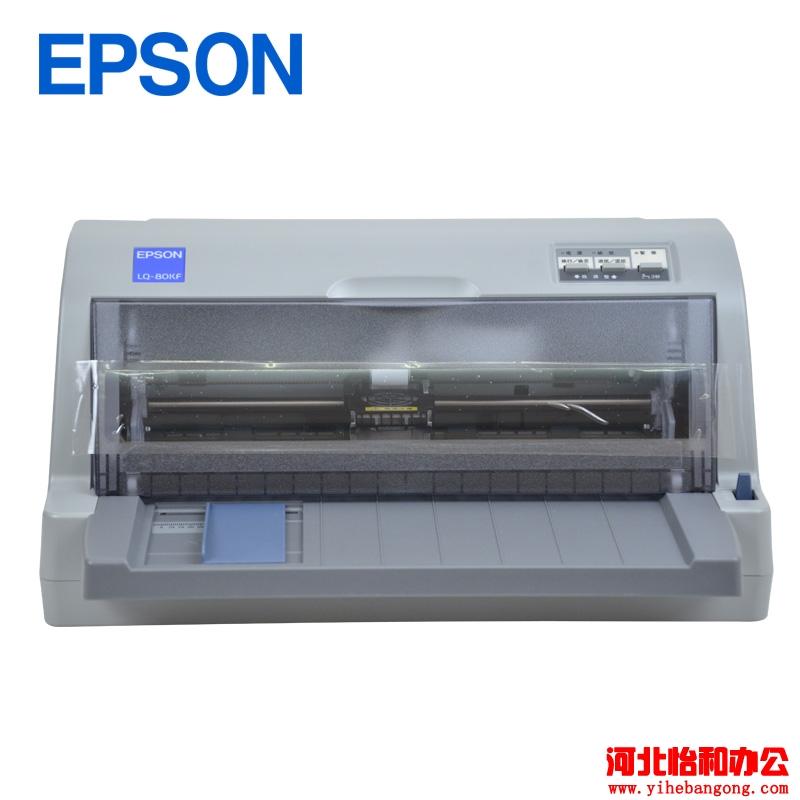 EPSON爱普生打印机