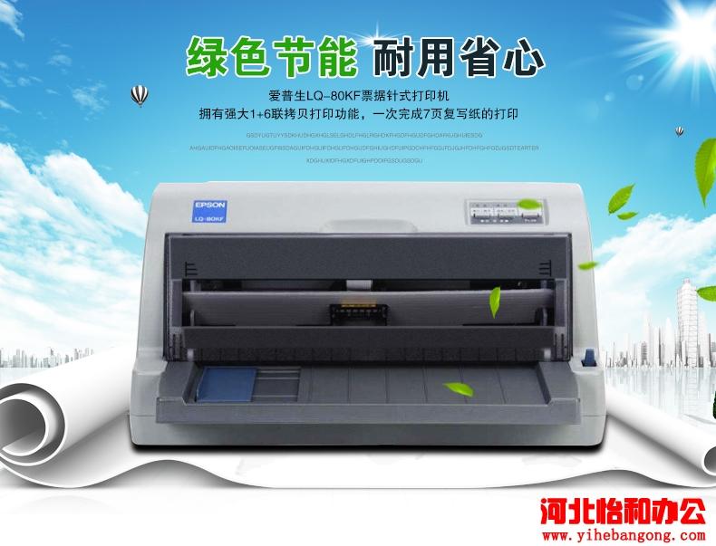 爱普生LQ-80KFII 平推票据打印机