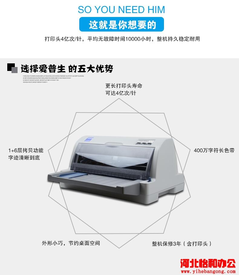 爱普生平推票据打印机