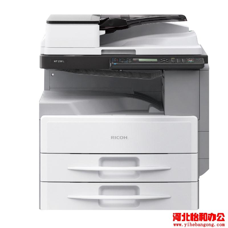 理光复印机MP2501L