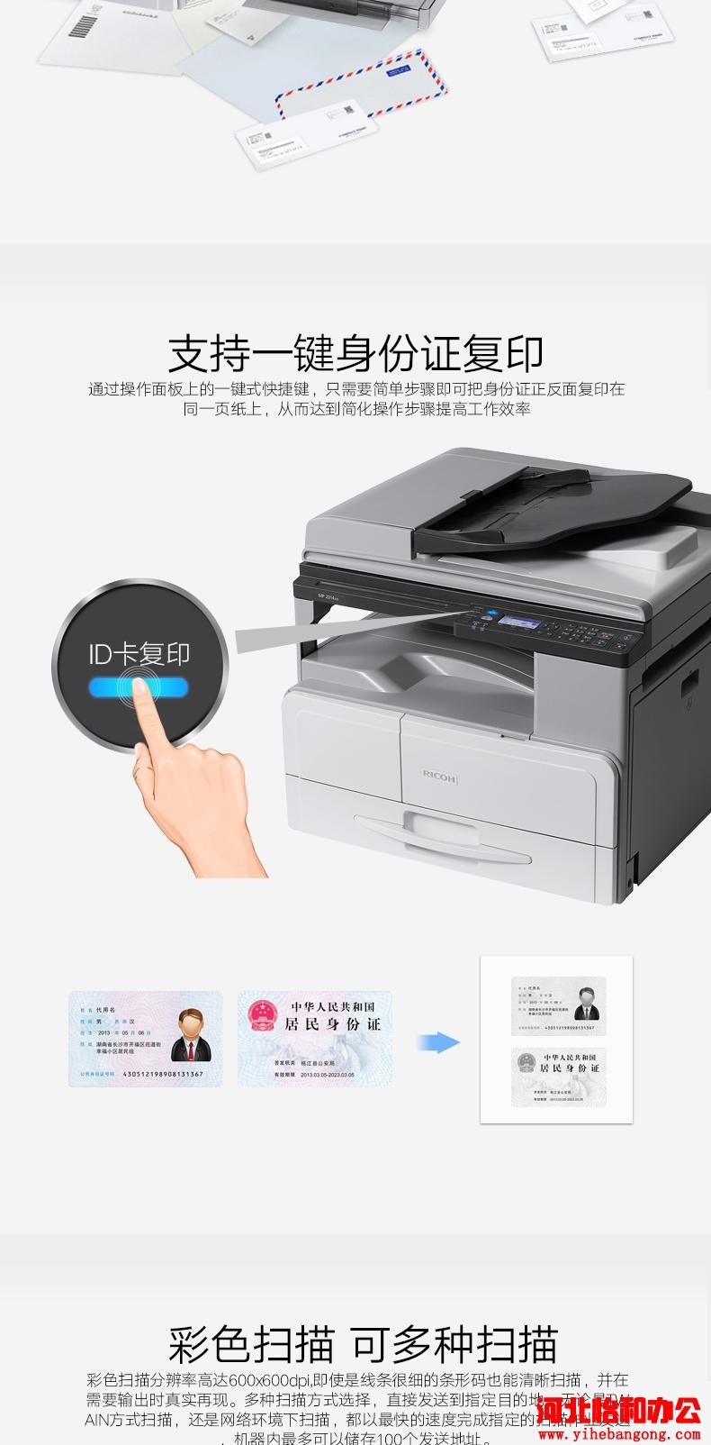 石家庄理光复印机售后电话