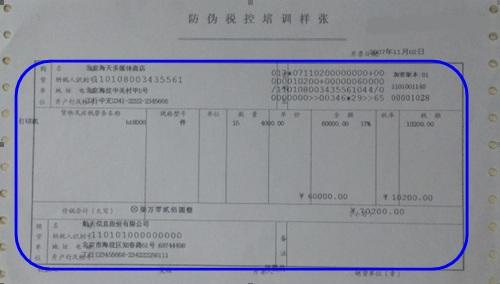 爱普生打印机套打票据时打印内容偏左(偏右)