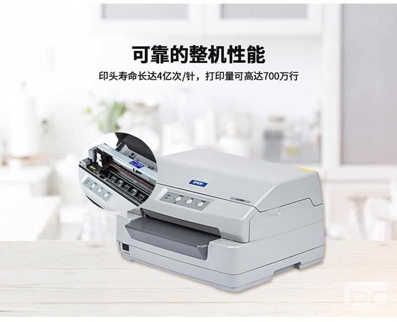 爱普生针式打印机更换色带